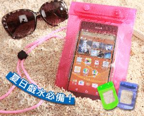 果凍色防水手機袋,限時2.0折,今日結帳再享加碼折扣