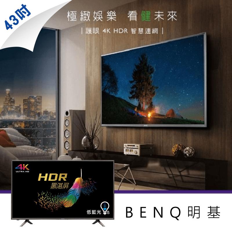 BenQ明基護眼4K連網電視43吋43JR700,限時7.2折,請把握機會搶購!