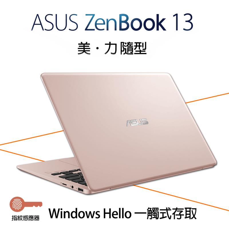 ASUS華碩第8代輕薄效能筆電UX331UAL,本檔全網購最低價!