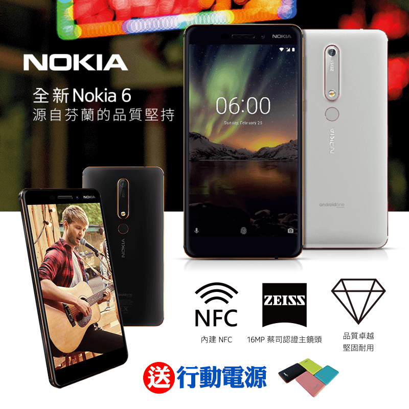 Nokia諾基亞八核心64G智慧手機(Nokia 6.1),限時9.4折,請把握機會搶購!