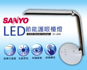 SANYO三洋LED節能護眼檯燈(KS-L868),今日結帳再打88折