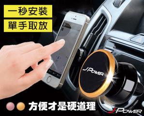 JPOWER磁吸式手機支架,限時4.1折,今日結帳再享加碼折扣