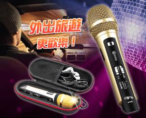 無線FM車用K歌麥克風,限時2.7折,今日結帳再享加碼折扣