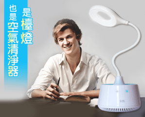 GW空氣清淨智慧LED檯燈,限時4.6折,今日結帳再享加碼折扣