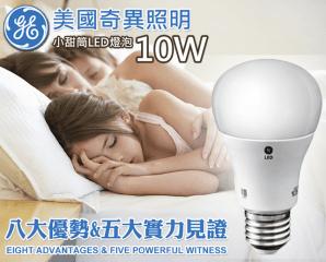 奇異10W LED省電燈泡,限時6.1折,今日結帳再享加碼折扣