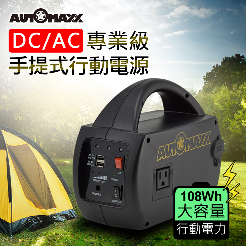 AUTOMAXXDC/AC專業手提行動電源(UP-5HX),今日結帳再打85折!