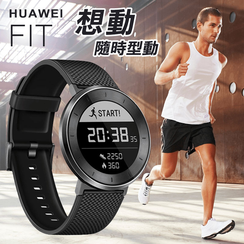 Huawei華為FIT運動版智慧手錶,限時6.2折,請把握機會搶購!