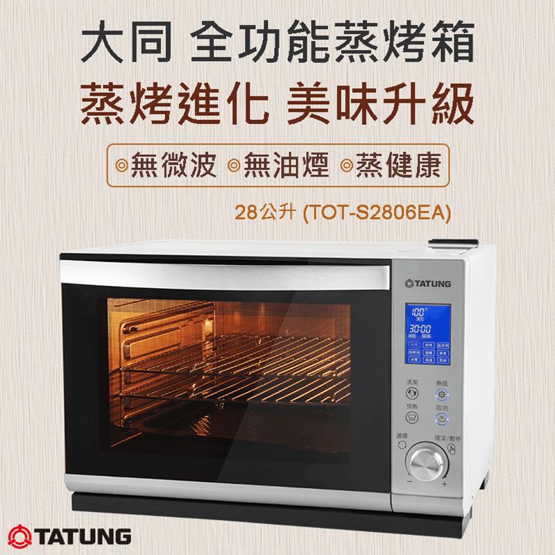 大同全功能液晶蒸烤箱TOT-S2806EA,本檔全網購最低價!