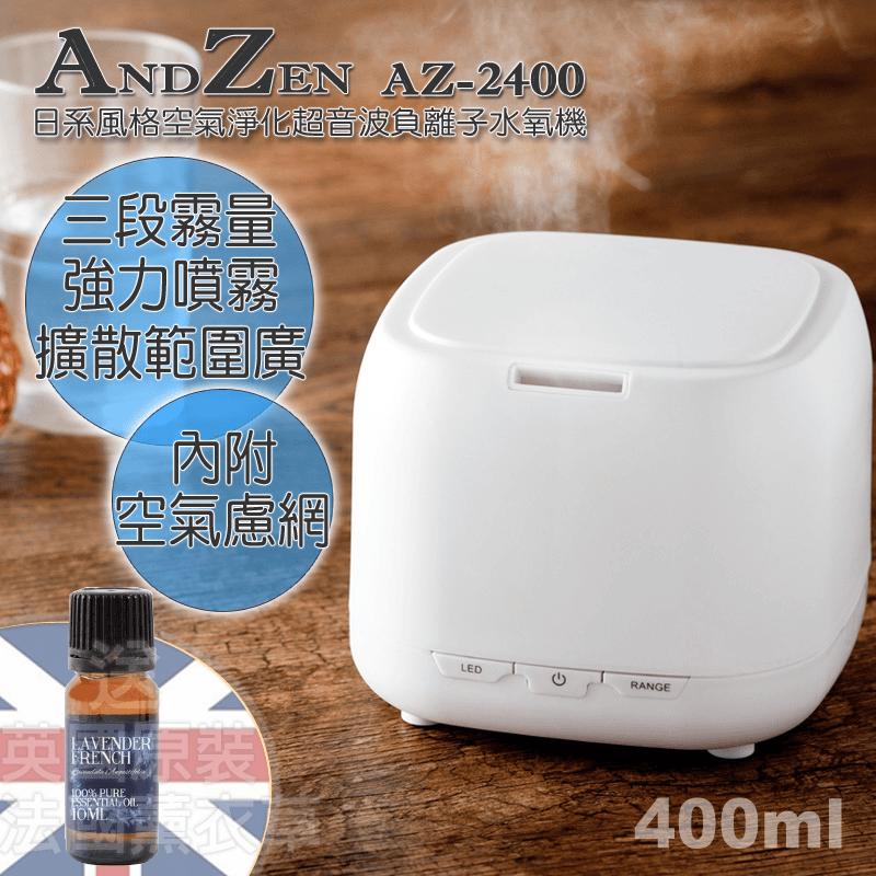 ANDZEN 日系風格負離子水氧機AZ-2400S,今日結帳再打85折!