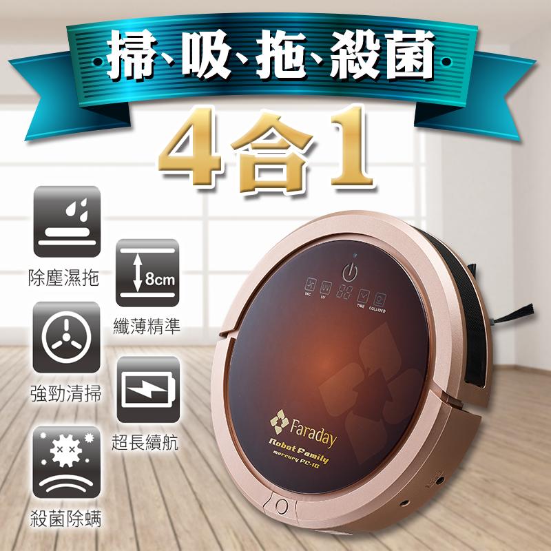 【法拉第FARADAY】2D清潔機器人,限時5.3折,請把握機會搶購!