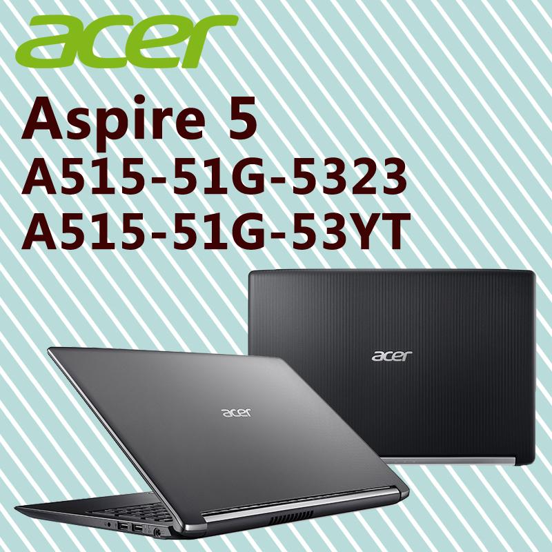 ACER宏碁i5 2G獨顯筆電1TBA515-51G-5323/A515-51G,限時9.4折,請把握機會搶購!
