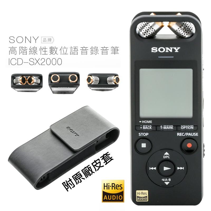 Sony 索尼可充電式錄音筆 ICD-SX2000,限時9.1折,請把握機會搶購!