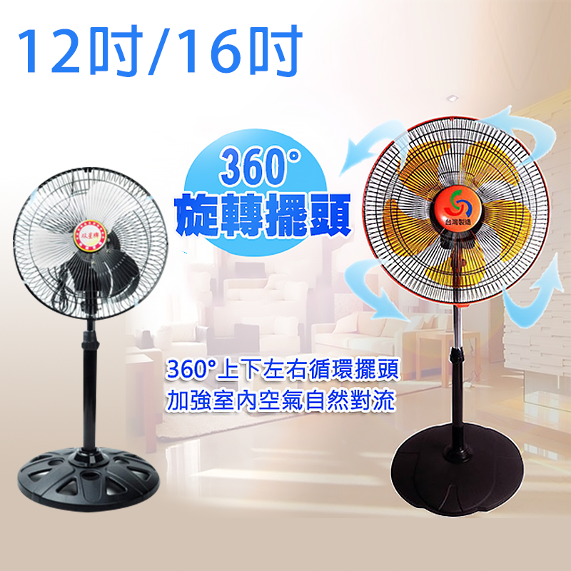 雙星360度廣角對流超涼風扇TS-1211/TS-1618,限時5.2折,請把握機會搶購!