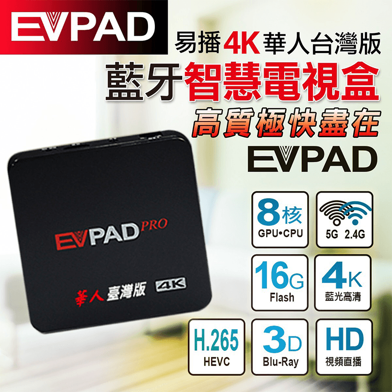 EVPAD易播4K藍牙智慧電視盒EVPAD PRO,限時破盤再打82折!