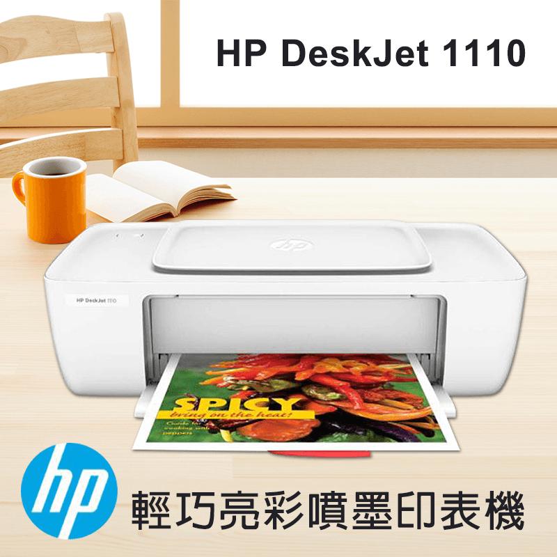 HP輕巧亮彩噴墨印表機F5S20A 1110,限時6.9折,請把握機會搶購!