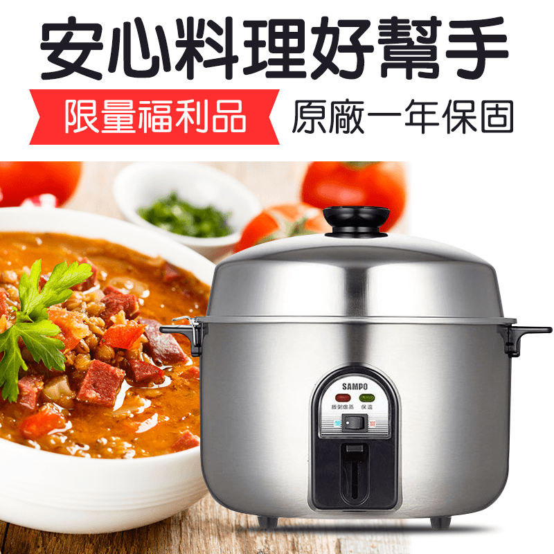 SAMPO 聲寶12人全不鏽鋼電鍋KH-QB12T,本檔全網購最低價!