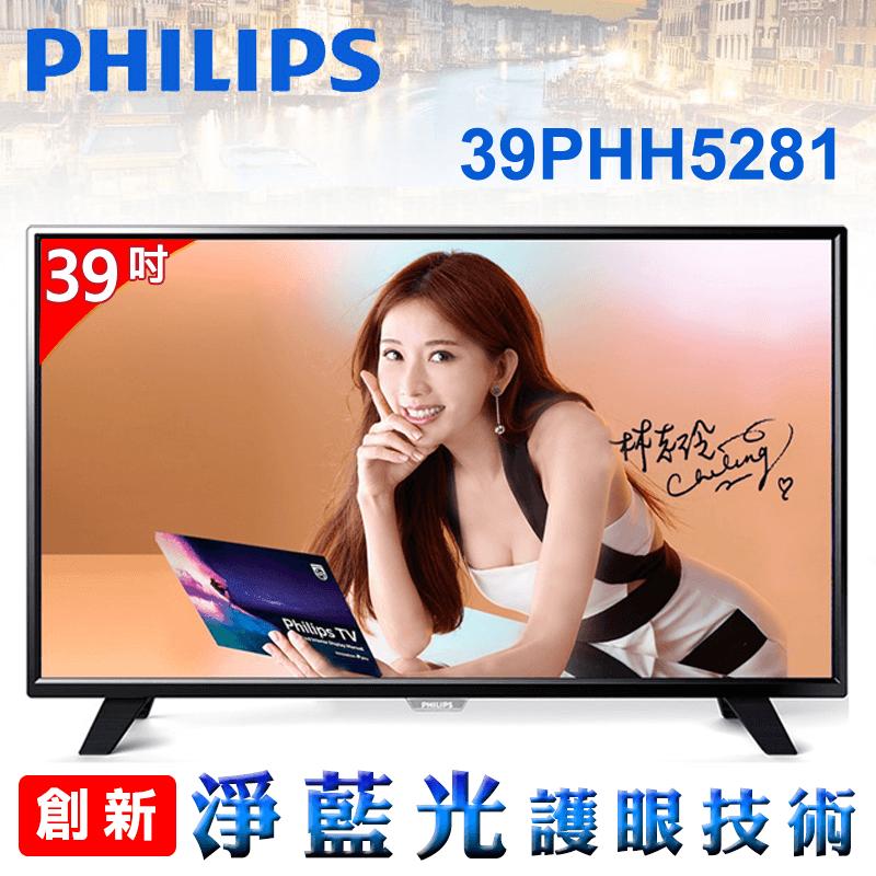 "Philips飛利浦39""淨藍光LED電視39PHH5281/96,限時7.6折,請把握機會搶購!"
