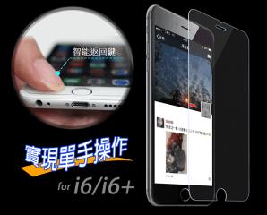 IPhone智能玻璃保護貼,限時1.8折,今日結帳再享加碼折扣