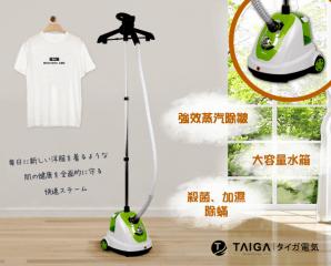 大河TAIGA 000952 專業級掛燙機,限時4.5折,請把握機會搶購!