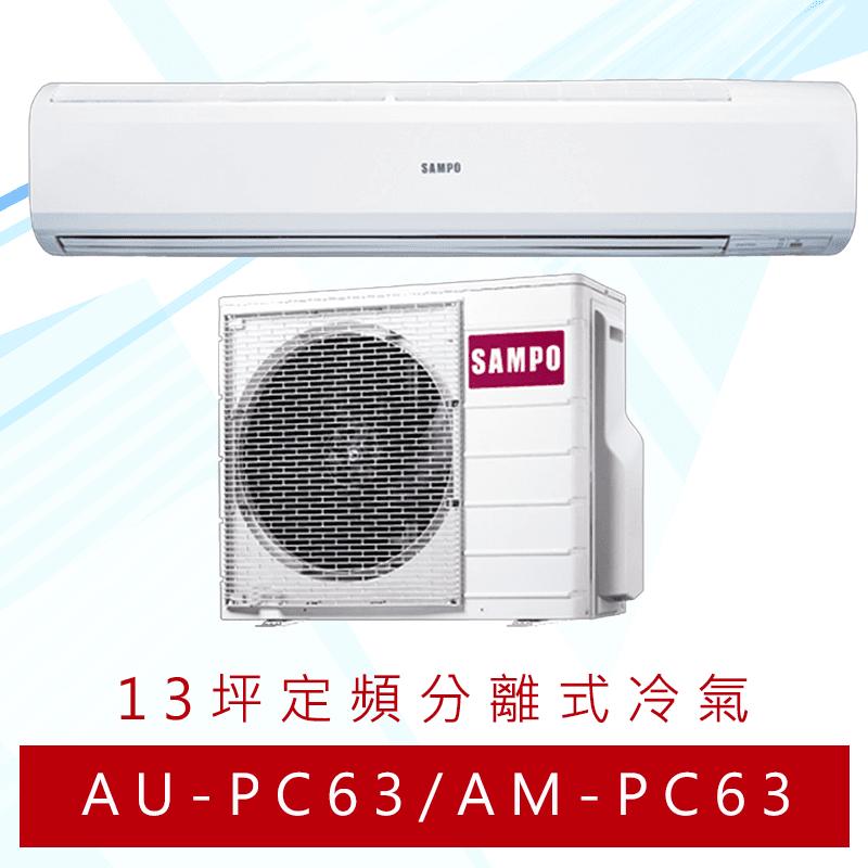 声宝13坪定频分离式冷气 AU-PC63/AM-PC63,限时7.0折,请把握机会抢购!
