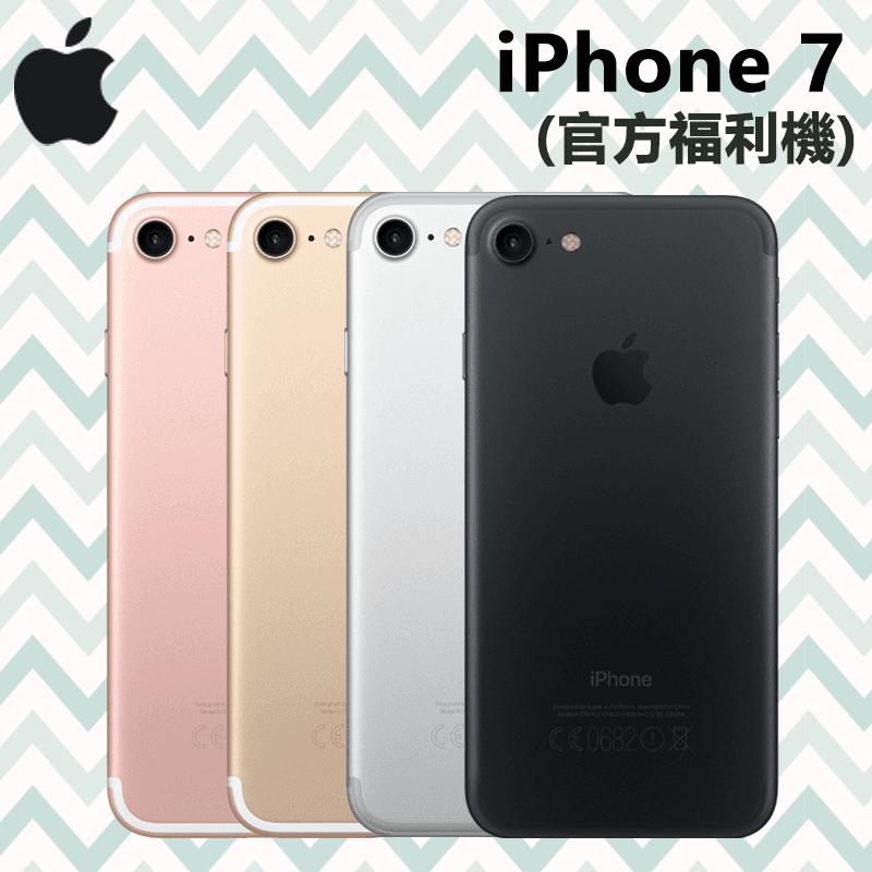 Apple iPhone 7智慧型手機,本檔全網購最低價!