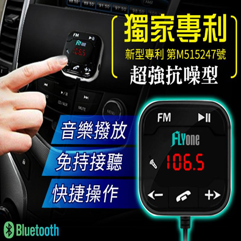 FLYone抗噪車用免持藍芽傳輸器FM-W1,限時破盤再打8折!