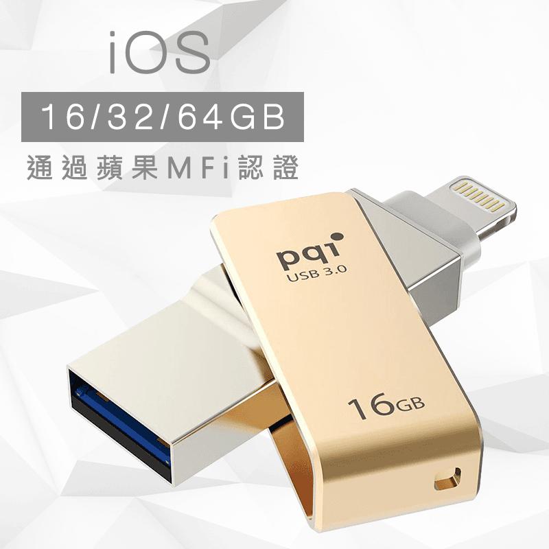 PQI多容量蘋果OTG隨身碟iConnect mini,今日結帳再打85折!