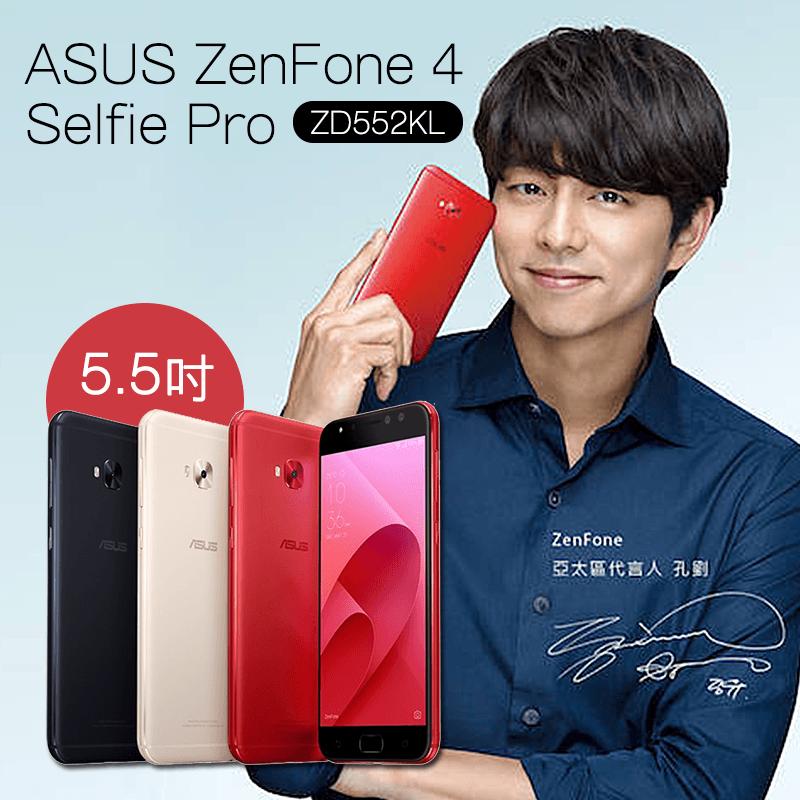 華碩ASUS ZenFone4 5.5吋手機ZD552KL,限時6.9折,請把握機會搶購!