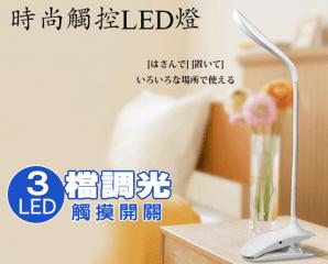 時尚LED觸控夾燈,限時6.1折,今日結帳再享加碼折扣