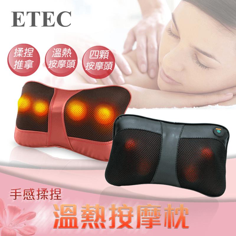 E-TEC舒適手感揉捏溫熱按摩枕(CM-1768、CM-1899),限時5.0折,請把握機會搶購!