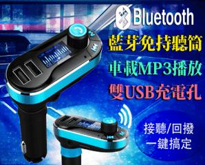 雙USB藍芽免持MP3播放器,限時3.7折,今日結帳再享加碼折扣