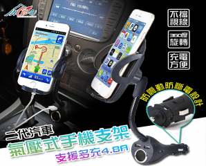 4.8A雙USB汽車手機支架,限時3.8折,今日結帳再享加碼折扣