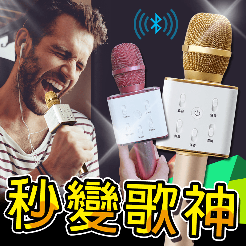 TuxunQ7K歌神器藍芽無線麥克風,今日結帳再打85折