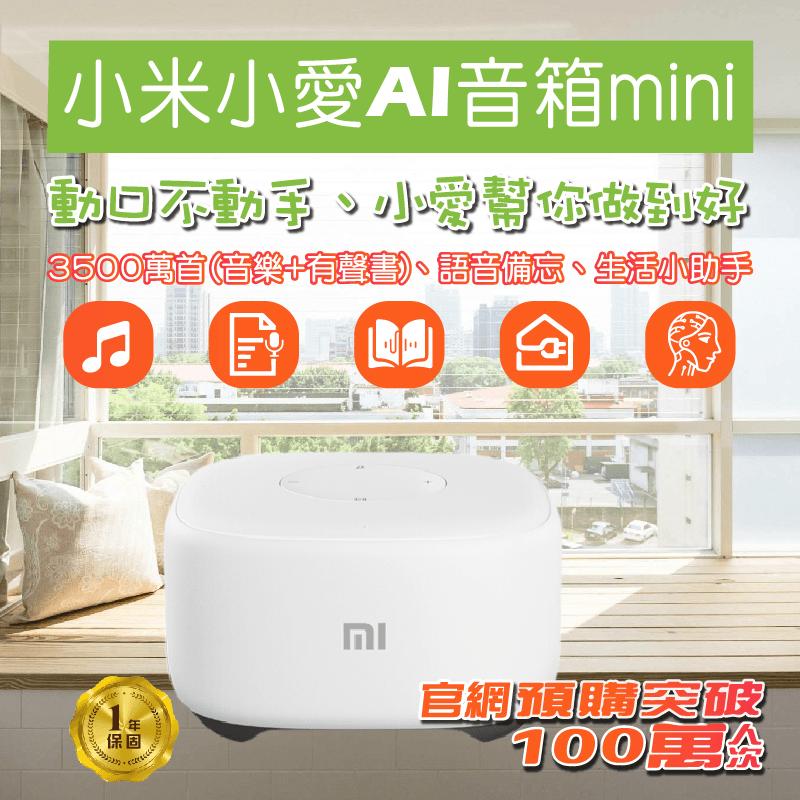 小米AI智慧音箱小愛mini,限時9.0折,請把握機會搶購!