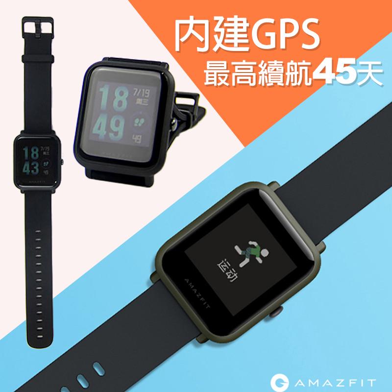 小米Amazfit米動智能手錶,限時9.3折,請把握機會搶購!