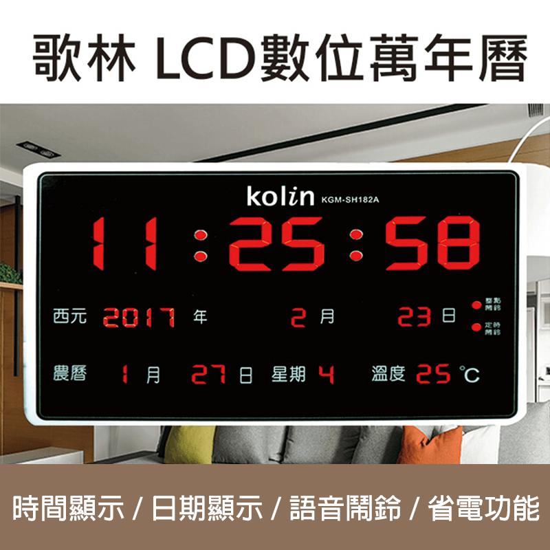 Kolin歌林 LCD數位萬年曆,今日結帳再打85折!