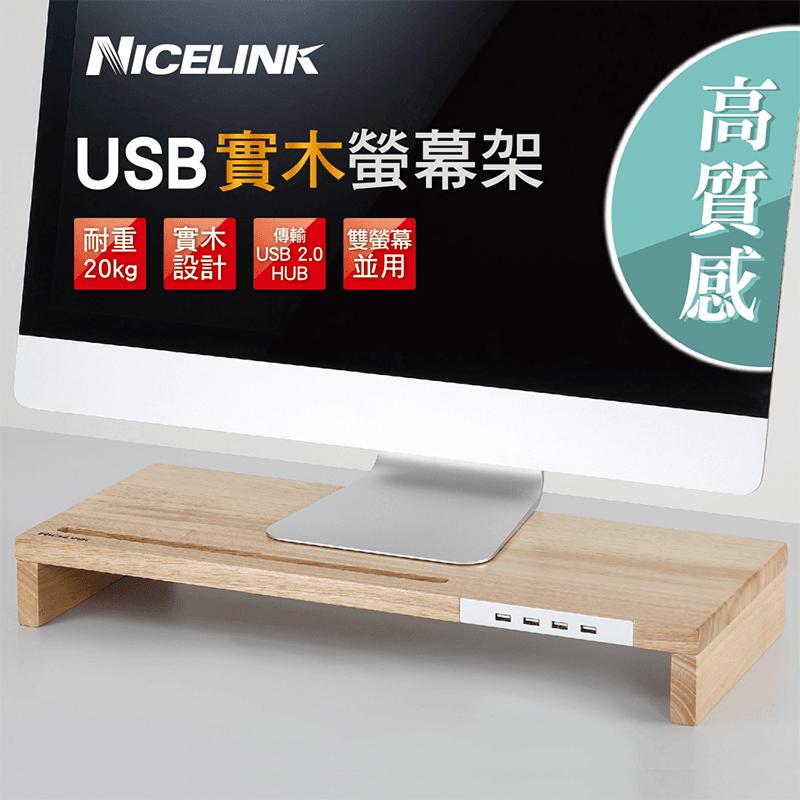 頂級耐重實木USB螢幕架SF-W/SF-WH20,今日結帳再打85折!