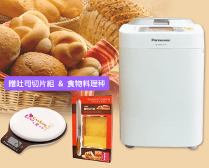 Panasonic全自動麵包機,限時8.6折,今日結帳再享加碼折扣