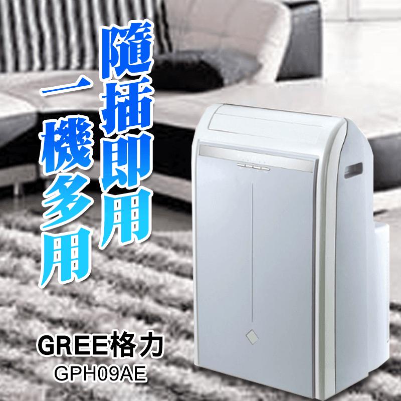 GREE格力冷暖移動式冷氣空調GPH09AE,限時7.0折,請把握機會搶購!