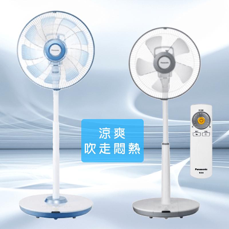 【Panasonic國際牌】DC直流溫控電扇F-L16DMD,限時7.4折,請把握機會搶購!