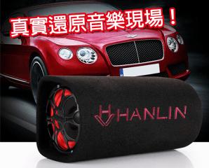 HANLIN 汽車家用藍芽重低音喇叭 DPW5,今日結帳再打85折