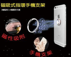 360度磁吸指環手機支架,限時2.7折,今日結帳再享加碼折扣