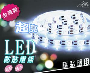 MIT黏貼式防水LED燈條,限時1.1折,今日結帳再享加碼折扣