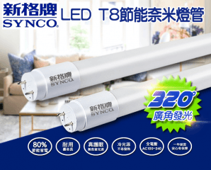 新格牌T8-LED節能燈管,限時6.4折,今日結帳再享加碼折扣