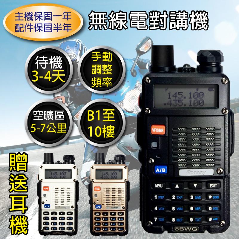 寶鋒BAOFENG雙頻超遠距長待機無線電RY-8BS,今日結帳再打85折!