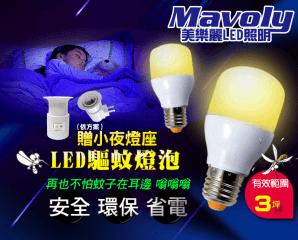 LED有效5W節能燈泡,限時2.5折,今日結帳再享加碼折扣