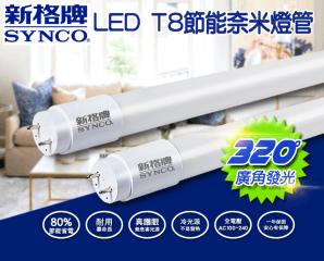 新格牌T8-LED節能燈管,限時4.9折,今日結帳再享加碼折扣