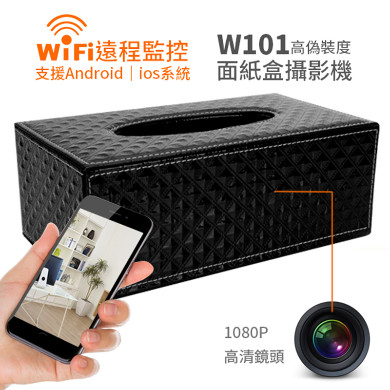 BTW 101面紙盒無線針孔攝影機,今日結帳再打85折!