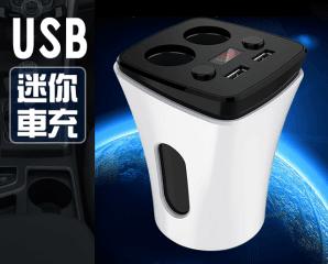 雙USB電壓杯座型擴充器,限時2.8折,今日結帳再享加碼折扣