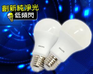 飛利浦8.5W廣角LED燈泡,限時5.6折